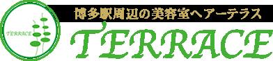博多駅周辺の美容室・ヘアーテラス